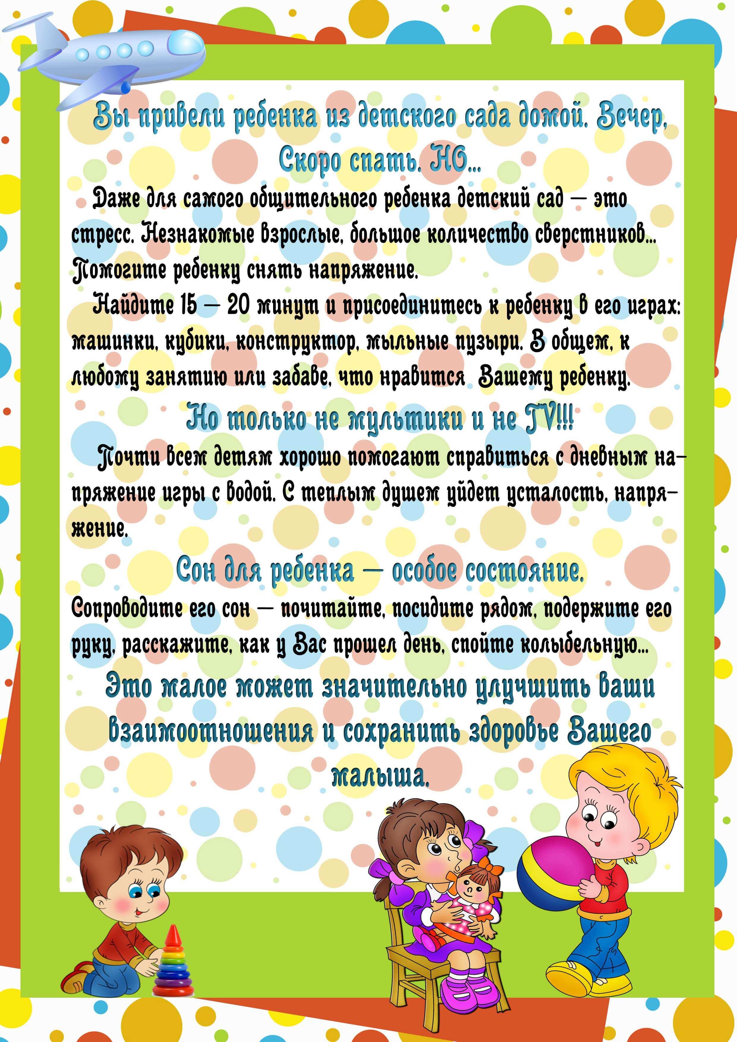 Консультации для родителей средняя группа картинки 15