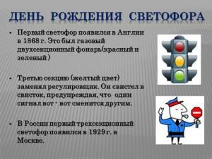 istoriya-vozniknoveniya-pravil-dorozhnogo-dvizheniya2